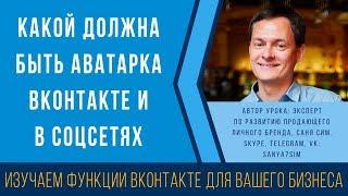 Какой должна быть аватарка ВКонтакте и в соцсетях. Фрагмент прямой трансляции