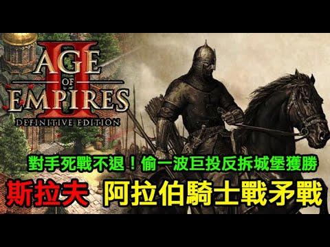 世紀 帝國 2 決定 版 戰役