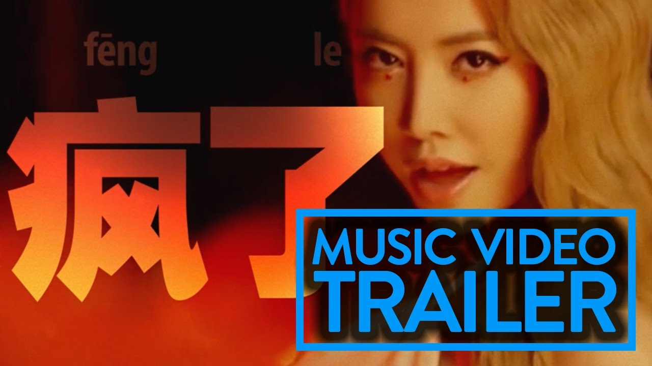 NEW ANIMATED MUSIC VIDEO TRAILER! (Feng Le)