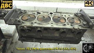 Download lagu Теория ДВС Тюнинг ГБЦ VW 8v двигатель APK 2 0 MP3