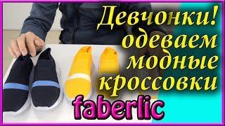 Новые женские кроссовки Лайн и Ультра от Фаберлик. Отзывы. Новинки обуви 7, 8 каталога 2019. Обзор.