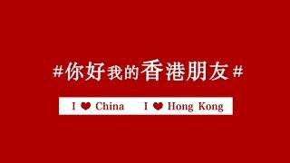 香港,真的爱你   CCTV
