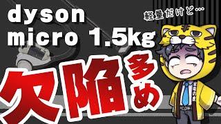 【軽量だけど…】ダイソン新型micro 1.5kgをDigi…