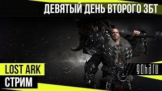 Lost ark - Стрим девятого дня ЗБТ2