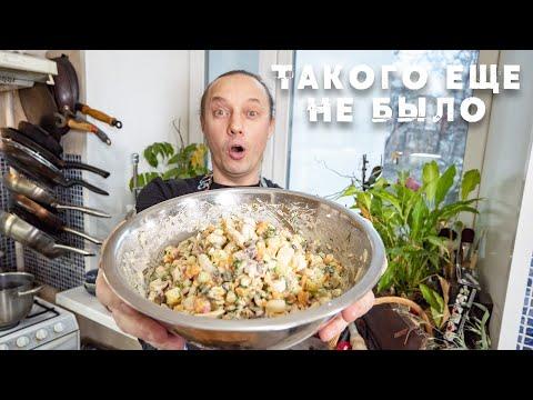 Главный тазик страны! Какой салат оливье надо готовить на этот Новый год!