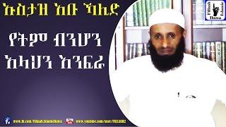 Yetm Bnhon Allahn Enfra | Ustaz Abu Khalid Hussein