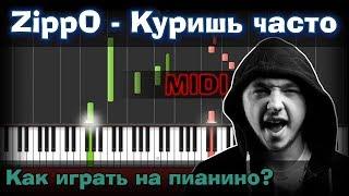 ZippO - Куришь часто  Как играть?   Piano Tutorial    Synthesia    Ноты