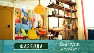 Фазенда. Гостиная бохо. Выпуск от23.04.2017
