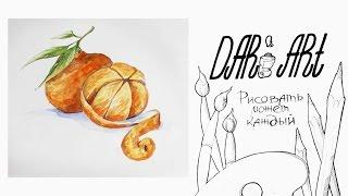 Как нарисовать мандарин акварелью! #Dari Art #рисоватьМОЖЕТкаждый