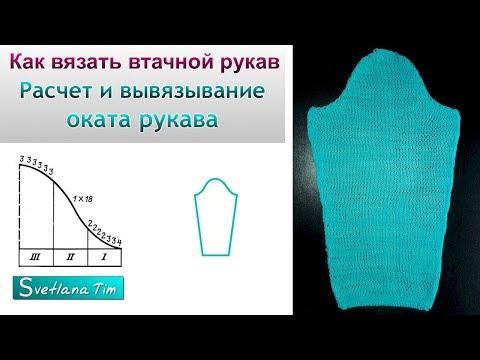 Как вязать пройму для рукава спицами пошаговая инструкция видео