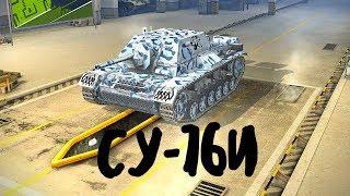 World of Tanks Blitz. СУ-76И (прем танк 3 уровня). Летсплей