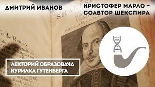 Дмитрий Иванов - Кристофер Марло – соавтор Шекспира