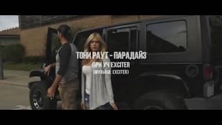 Тони раут клип парадайз