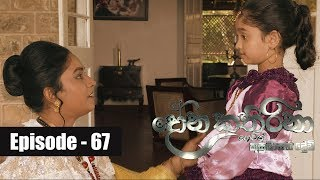 Dona Katharina | Episode 67 25th September 2018 Thumbnail