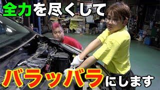 【破壊】素人でも車をバラバラに解体する事はできるのか!?