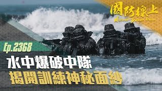 《國防線上—水中爆破中隊 以爆制暴 》首度完整公開?!蛙人部隊最高殿堂的訓練秘辛!