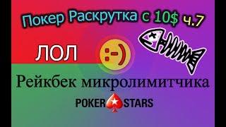 Покер Раскрутка с 10$ ч.7 - Рейкбек микролимитчика Pokerstars