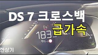 DS 7 크로스백 블루HDi 180 0→183km/h 가속(DS 7 Crossback BlueHDi 180 Acceleraion) - 2018.11.6