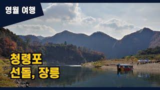영월 가볼만한 곳 - 청령포, 선돌, 장릉 (South…
