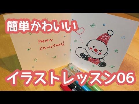 簡単かわいいイラストレッスン06 かわいいサンタさん クリスマスカードに Youtube