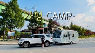자라섬 캠핑장 다녀왔습니다 ㅣ 가족캠핑 ㅣ 알빙 ㅣ코치…