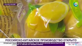 Экологически чистые продукты из Китая появились в Москве - МИР24