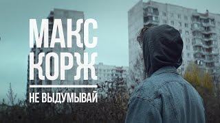 Макс Корж - Не выдумывай (клип, official)
