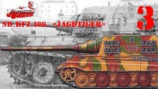 """ч.3 Sd.Kfz. 186 Panzerjäger """"Jagdtiger"""" (1/35 Tamiya): Камуфляж ч.2"""