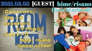 ・OPトーク ・Spotifyからおすすめ曲紹介 ・ゲストトーク:hime、risano(lyrical school). OA楽曲リスト ・Rep feat.MACCHO/ZORN ・I Am feat.Milli/Young Baby Tate ・bat ...
