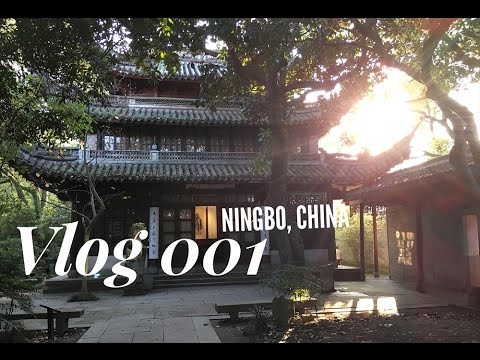 VLOG 001 - TRIP TO NINGBO, CHINA