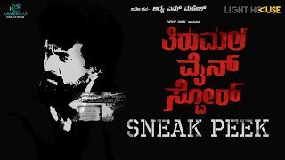 Thirumala Wine Store | Kannada Movie Sneak Peek | Kirik Keerthi | Arya M Mahesh