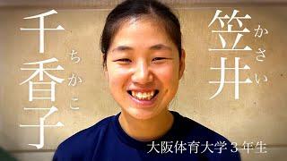 笠井 千香子 富山のハンドボーラー