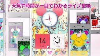 ディズニースタイルは、SoftBank スマートフォンをまるごとディズニー仕...