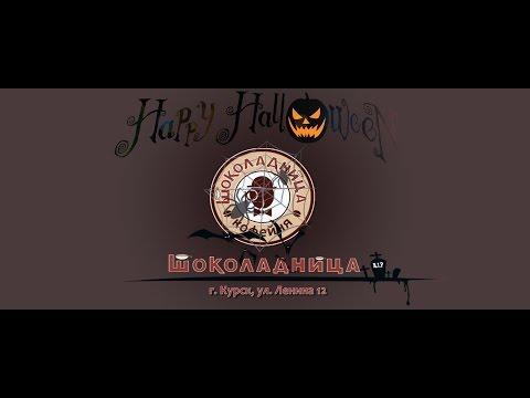 САМЫЙ АДСКИЙ ФЛЕШМОБ на Хэллоуин в Шоколаднице Курск 31 октября 2014