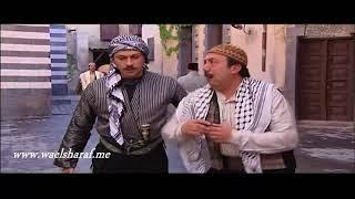 باب الحارة ـ مشهد مضحك جدا بين معتز و ابو بدر ـ وائل شرف ـ محمد خير الجراح