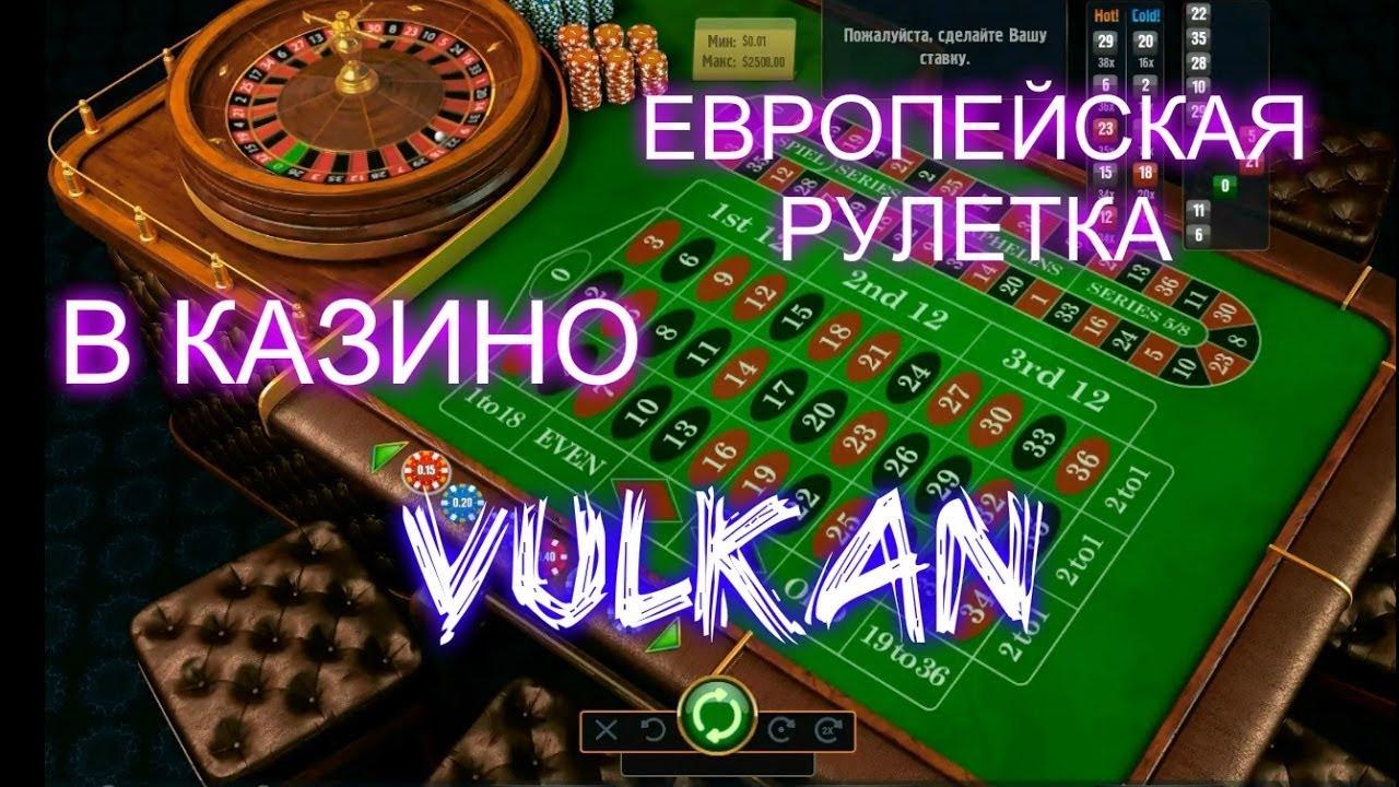 вулкан казино рулетка европейская