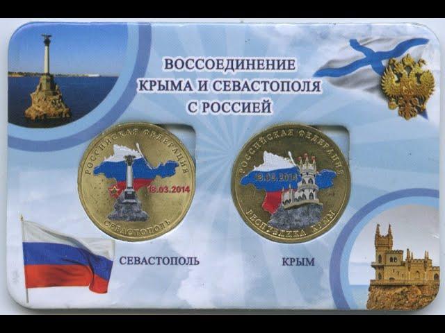 Крым навеки с Россией