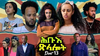 New Eritrean series Movie 2021 Hibue Xlalot (ሕቡእ ጽላሎት) ብሳሙኤል ረዘነ Part 13