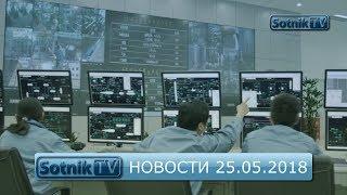НОВОСТИ. ИНФОРМАЦИОННЫЙ ВЫПУСК 25.05.2018