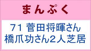 福子は東弁護士とともに、入院している三田村会長を訪ねると、世良もい...