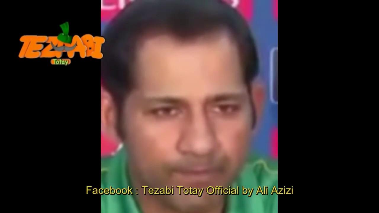 Download Sarfraz Ahmed Pak vs India ICC Final Funny Tezabi Totay Punjabi Totay 2017