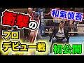 【和氣慎吾】キャリア35戦、ボクシング元日本/東洋王者・和氣慎吾のプロデビュー戦を初公開!!