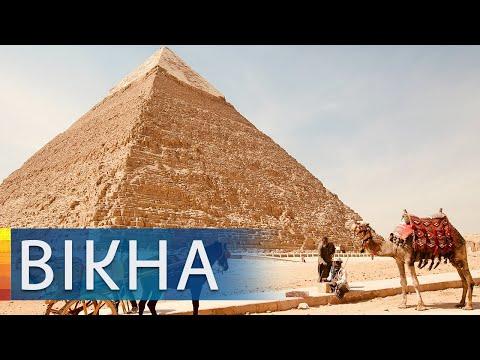 Стоит ли украинцам сейчас ехать в Египет? | Вікна-Новини