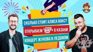 Открываем РВБ в Казани | Концерт Жукова в Ледовом | Сколько стоит Алиса Вокс ? #2