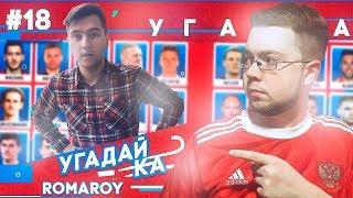 УГАДАЙ-КА WORLD CUP | ROMAROY