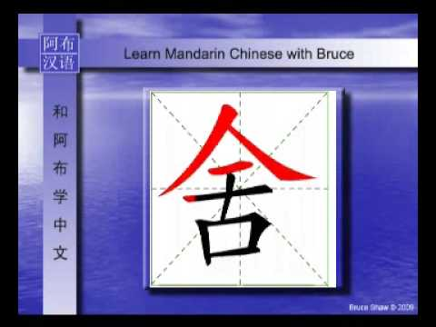 "How to Write Chinese Character - ""舍""(she)?"