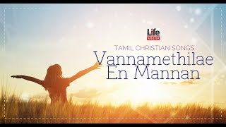 [OFFICIAL VIDEO] Vannamethilae En Mannan   Life Media   Tamil Christian Video Songs