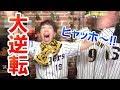 たまらん!阪神5点差を逆転!代打伊藤隼太選手逆転タイムリー3ベース!梅野選手はホームラン2発!