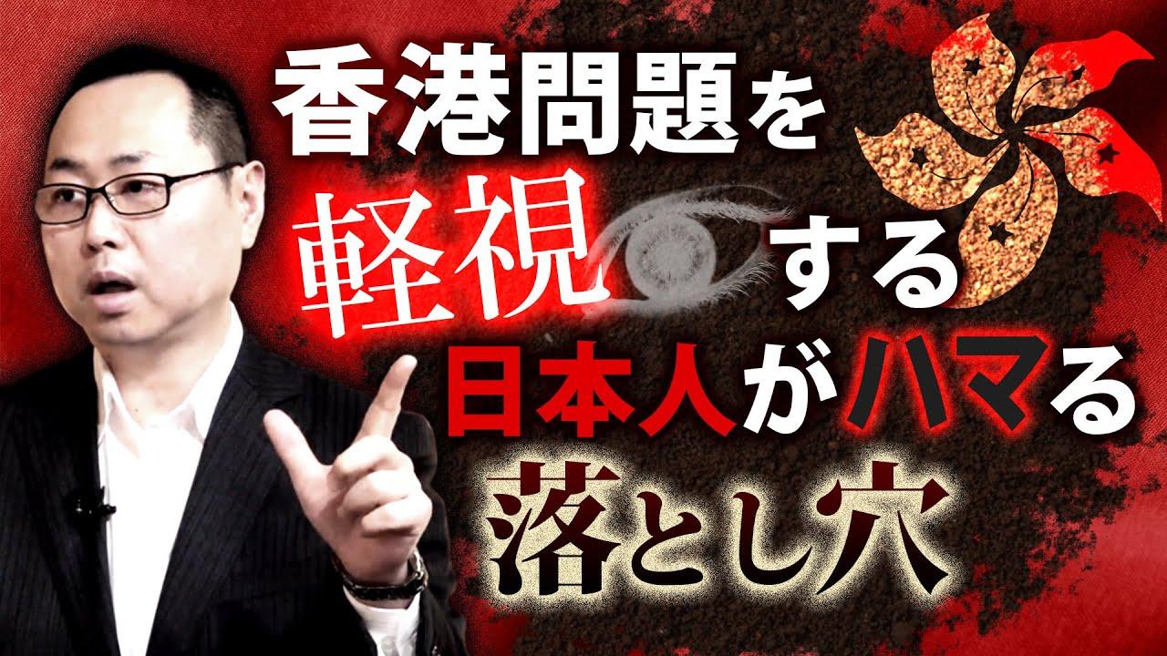 武器を使わない戦争:香港問題を軽く見る日本人がハマる落とし穴…【パワーゲーム2019年11月号】