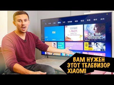 видео: КУПИЛ НОВЫЙ ТЕЛЕВИЗОР xiaomi c 4К НА 55 ДЮЙМОВ —ХОЧУ ЕЩЁ!
